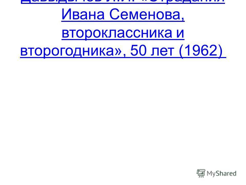 Давыдычев Л.И. «Страдания Ивана Семенова, второклассника и второгодника», 50 лет (1962)