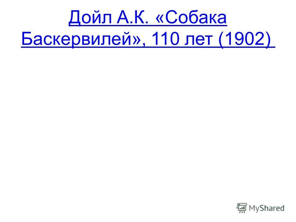 Дойл А.К. «Собака Баскервилей», 110 лет (1902)