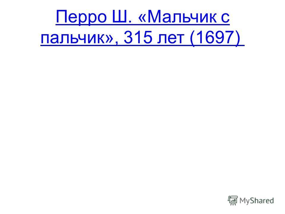 Перро Ш. «Мальчик с пальчик», 315 лет (1697)