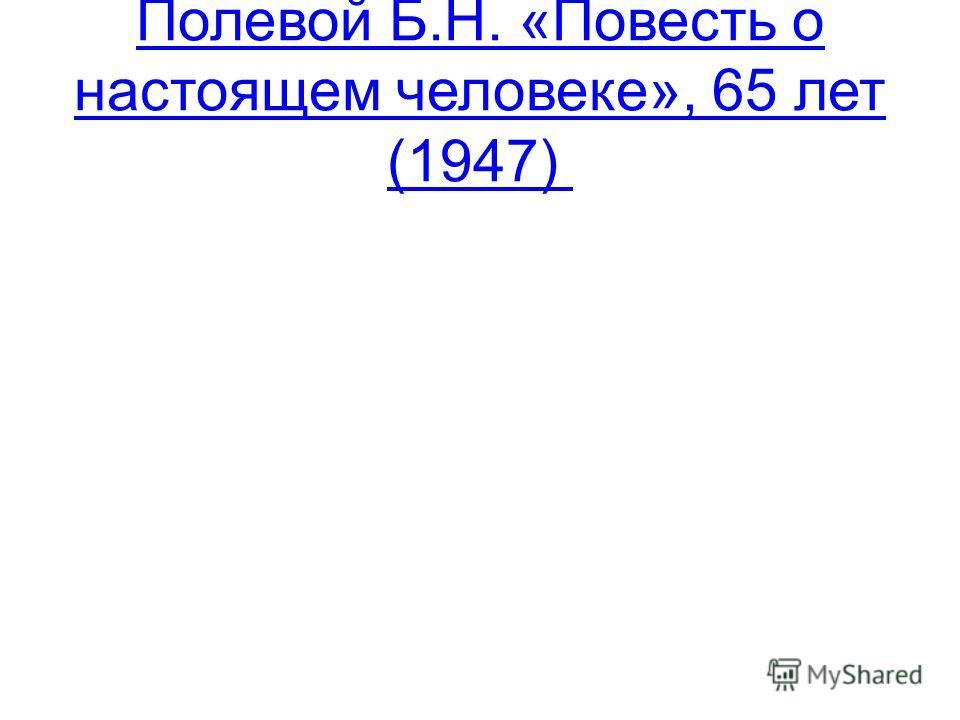 Полевой Б.Н. «Повесть о настоящем человеке», 65 лет (1947)