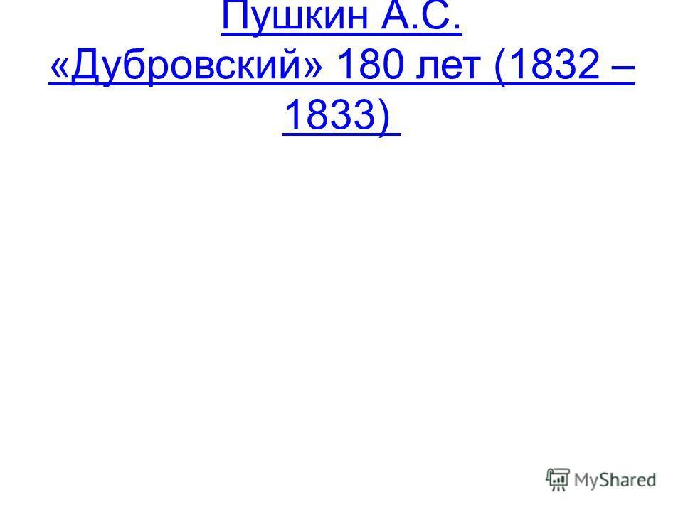 Пушкин А.С. «Дубровский» 180 лет (1832 – 1833)