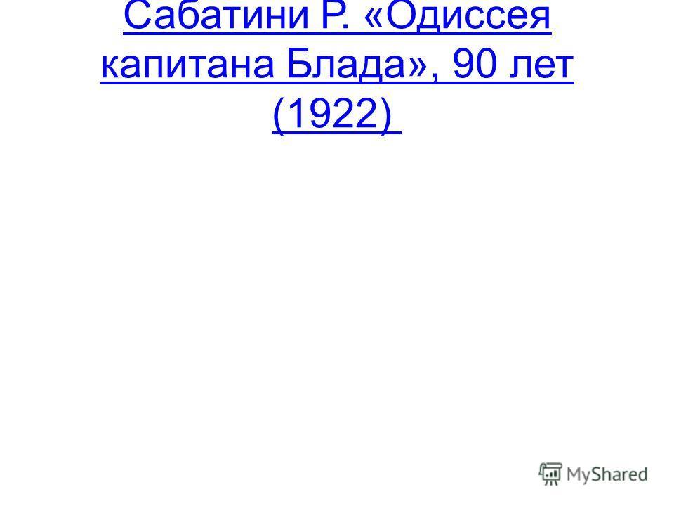 Сабатини Р. «Одиссея капитана Блада», 90 лет (1922)
