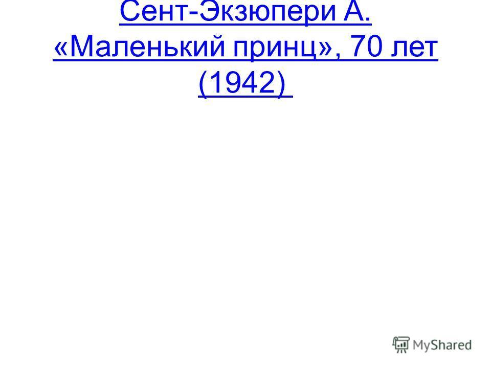 Сент-Экзюпери А. «Маленький принц», 70 лет (1942)