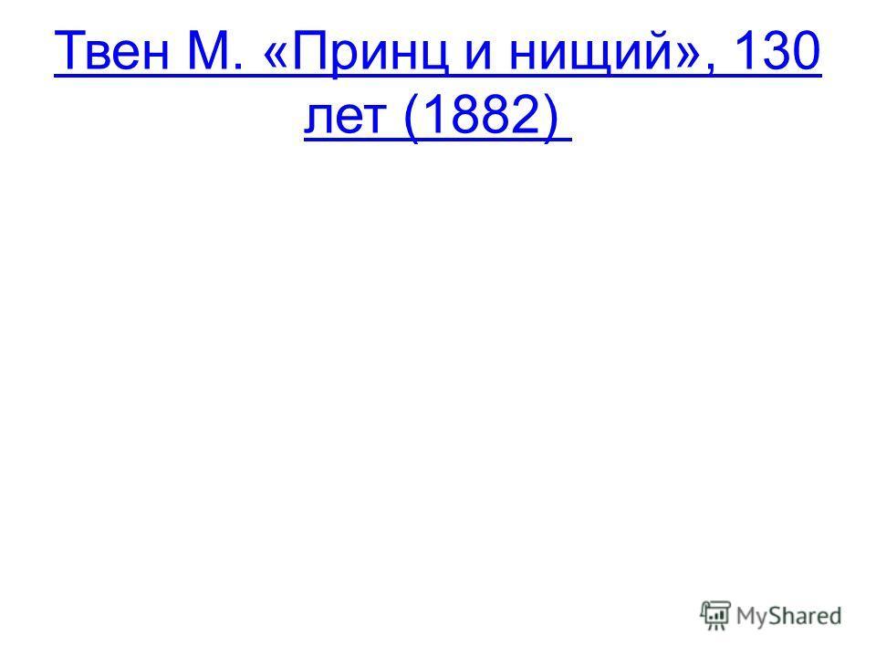 Твен М. «Принц и нищий», 130 лет (1882)