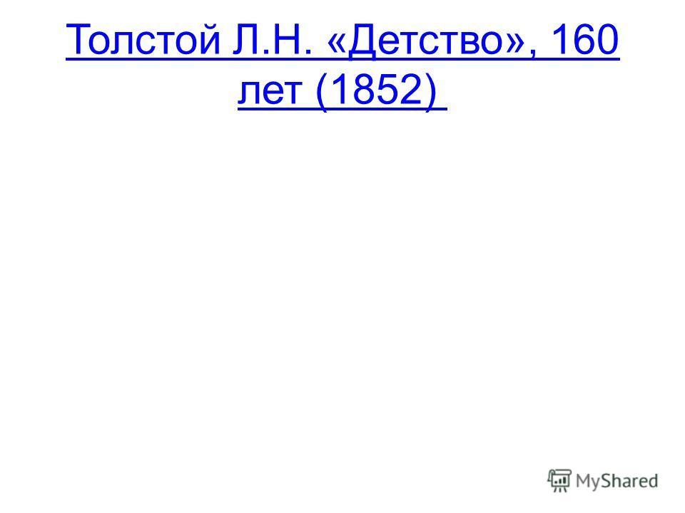 Толстой Л.Н. «Детство», 160 лет (1852)