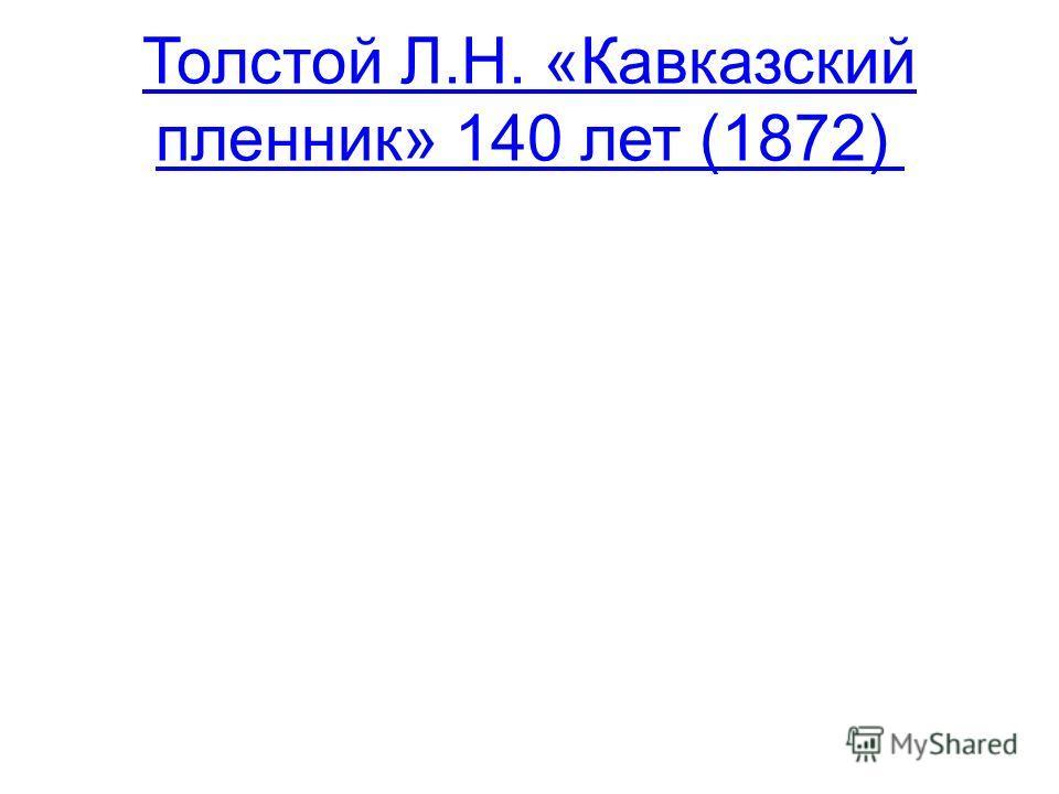 Толстой Л.Н. «Кавказский пленник» 140 лет (1872)