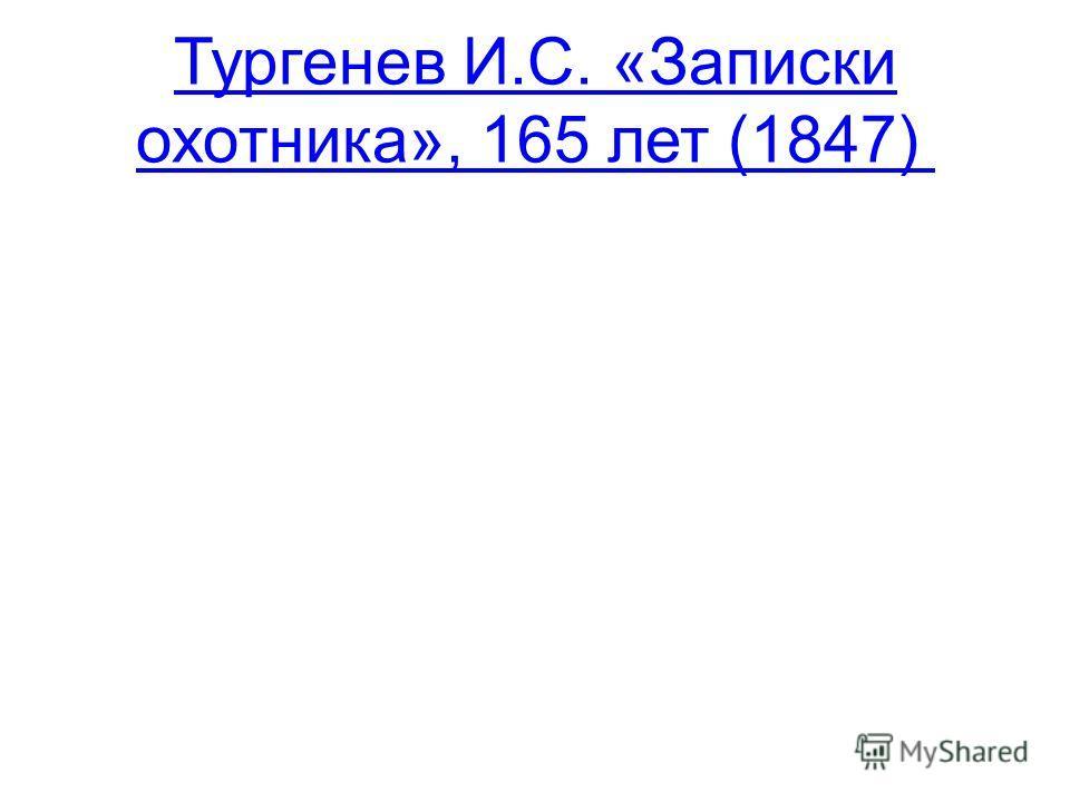 Тургенев И.С. «Записки охотника», 165 лет (1847)