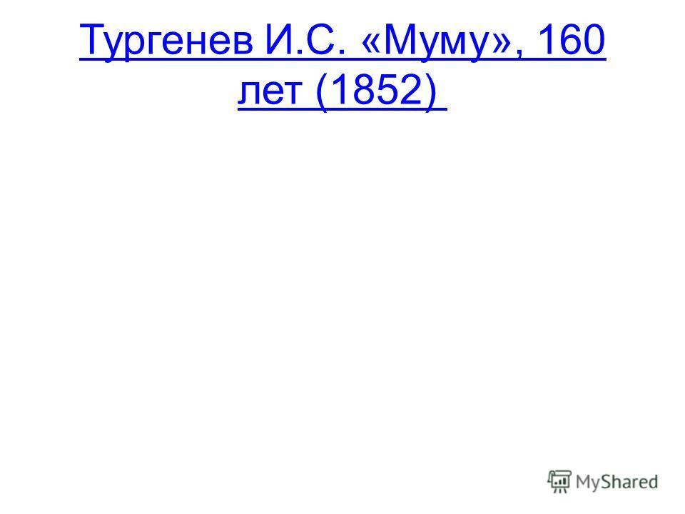Тургенев И.С. «Муму», 160 лет (1852)