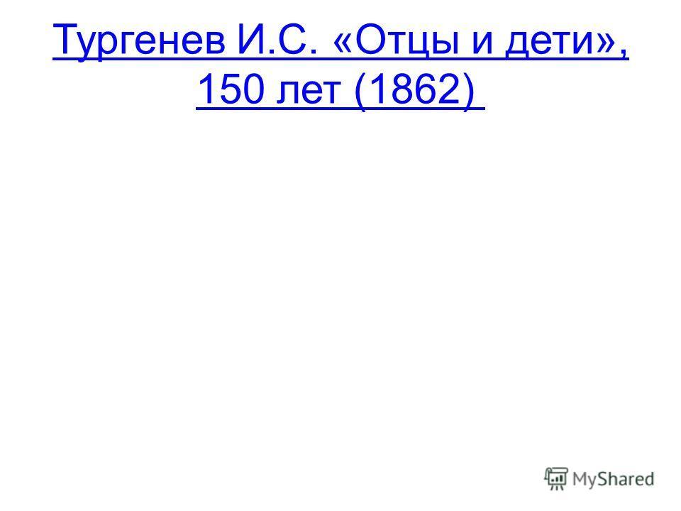 Тургенев И.С. «Отцы и дети», 150 лет (1862)
