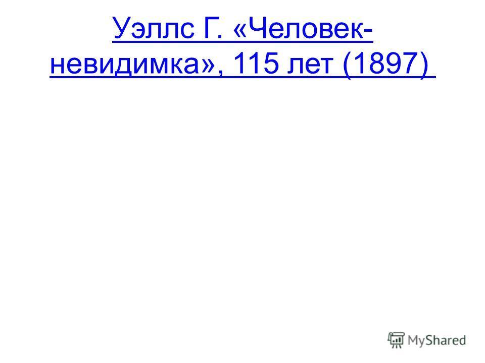 Уэллс Г. «Человек- невидимка», 115 лет (1897)