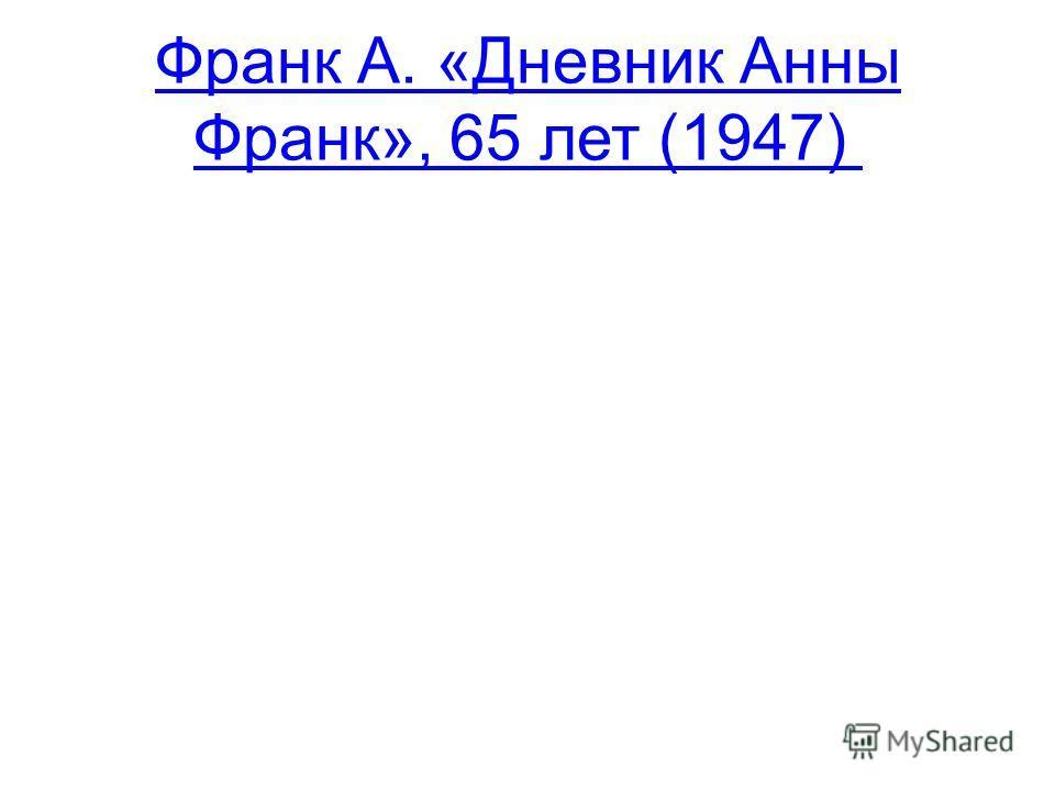 Франк А. «Дневник Анны Франк», 65 лет (1947)