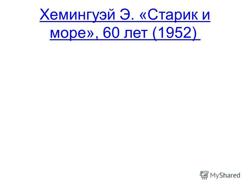 Хемингуэй Э. «Старик и море», 60 лет (1952)