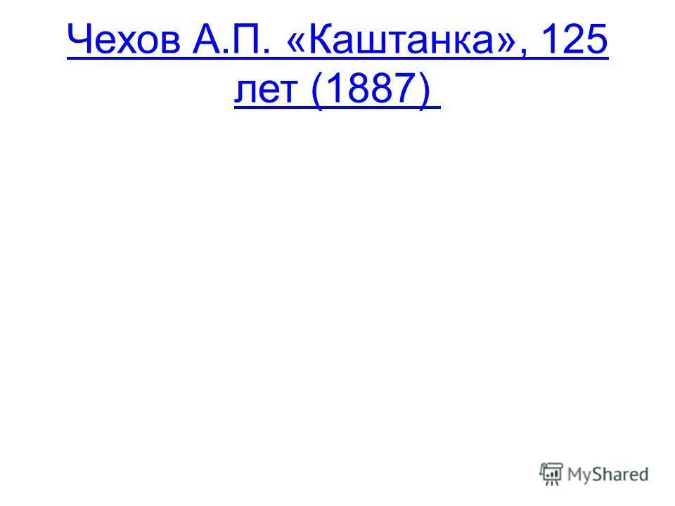 Чехов А.П. «Каштанка», 125 лет (1887)