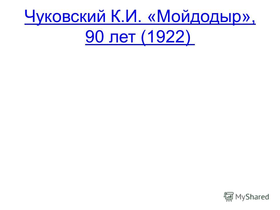 Чуковский К.И. «Мойдодыр», 90 лет (1922)