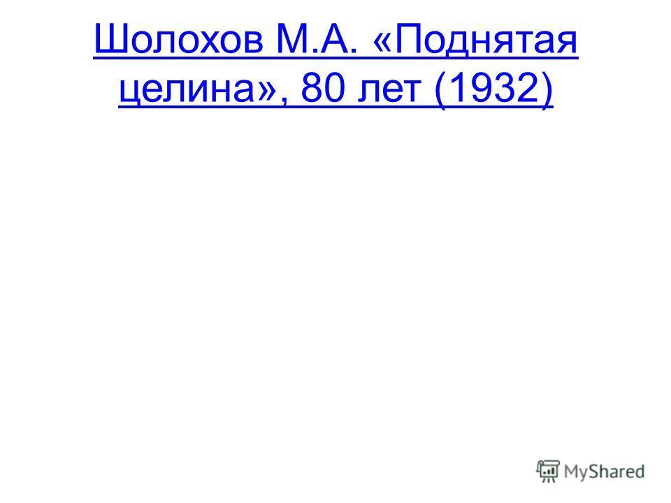 Шолохов М.А. «Поднятая целина», 80 лет (1932)