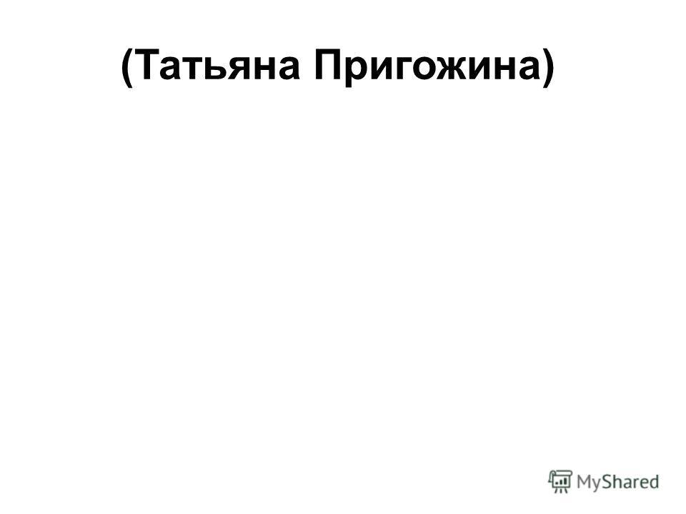 (Татьяна Пригожина)