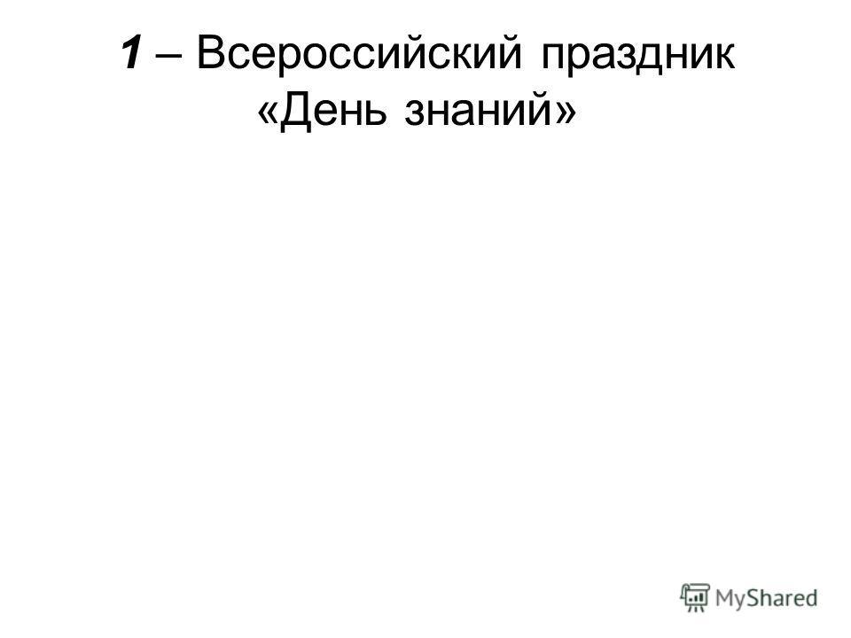 1 – Всероссийский праздник «День знаний»