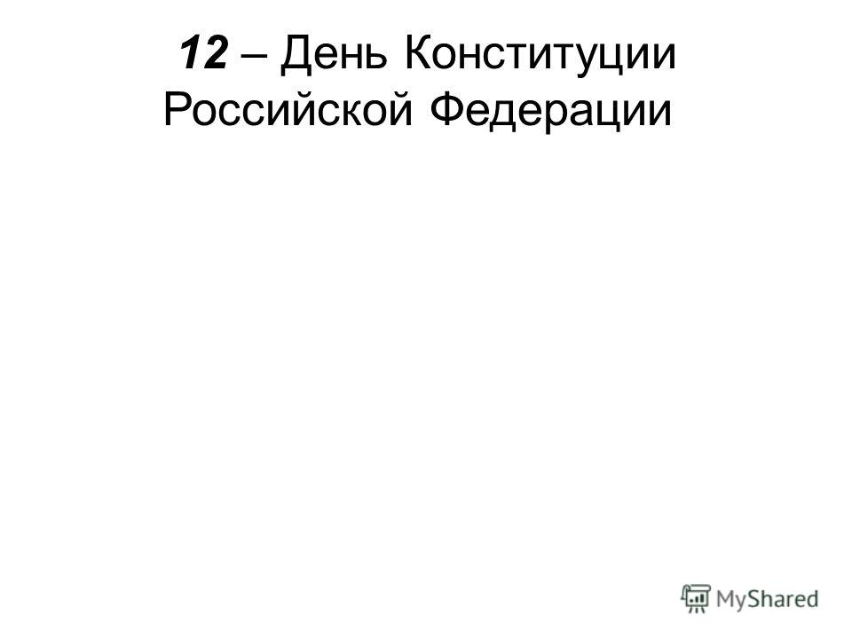 12 – День Конституции Российской Федерации