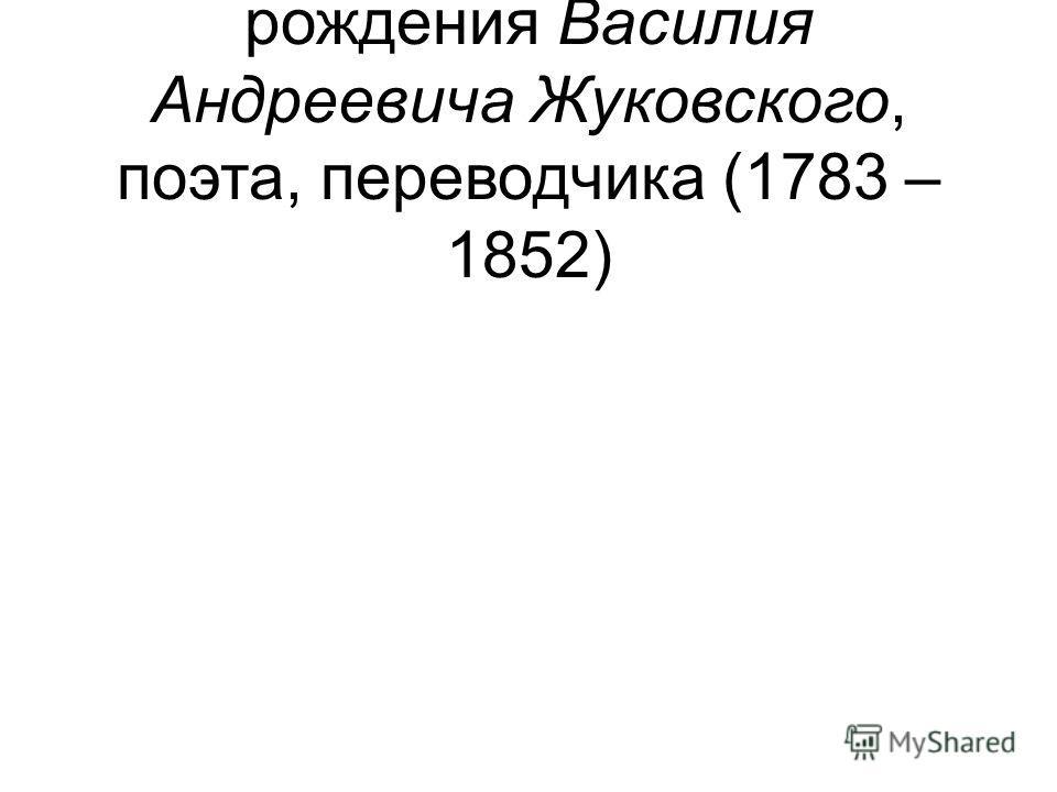 9 – 230 лет со дня рождения Василия Андреевича Жуковского, поэта, переводчика (1783 – 1852)