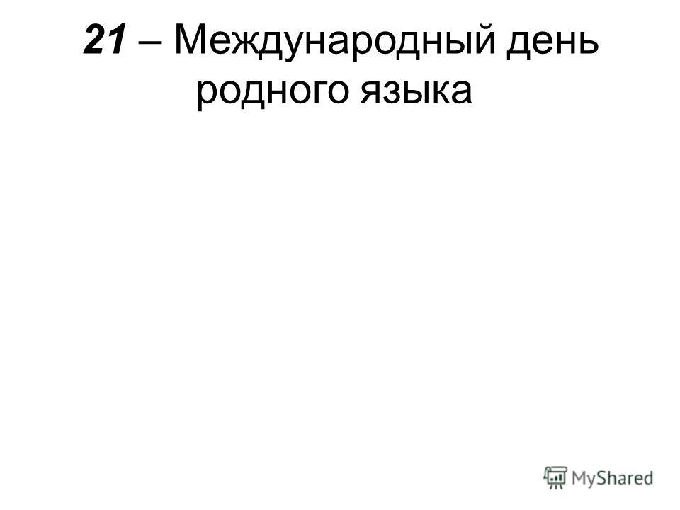 21 – Международный день родного языка