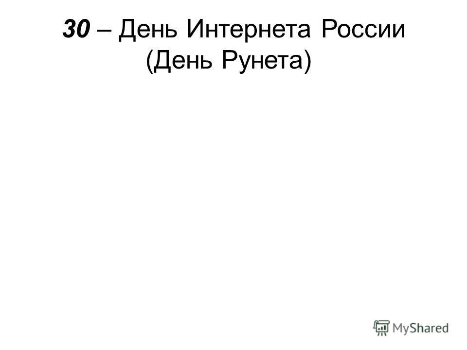 30 – День Интернета России (День Рунета)