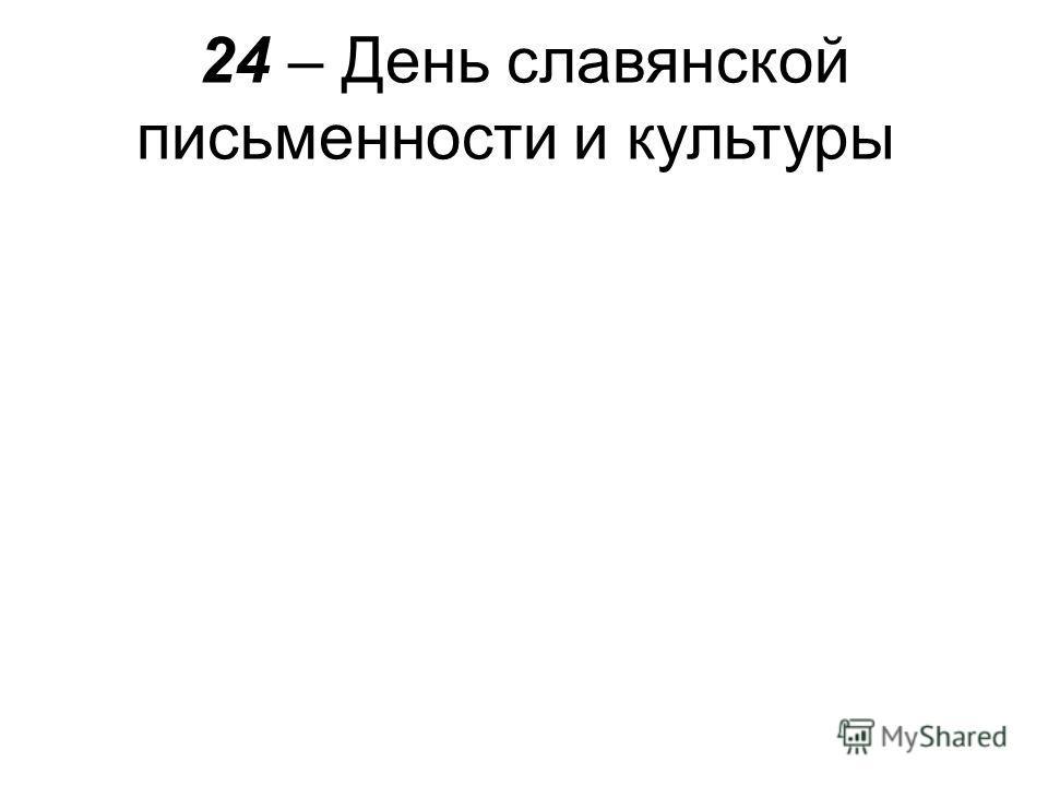24 – День славянской письменности и культуры