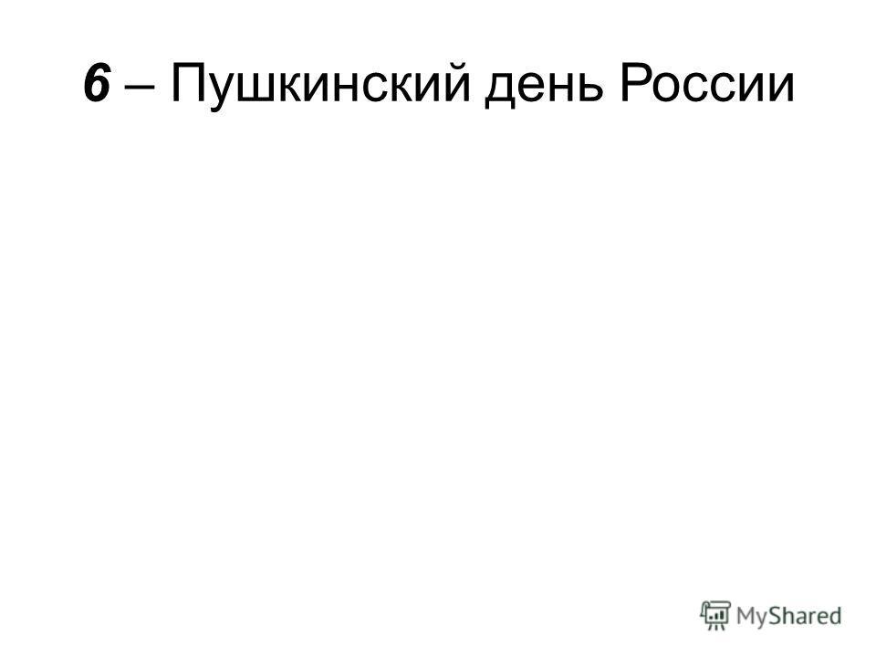 6 – Пушкинский день России