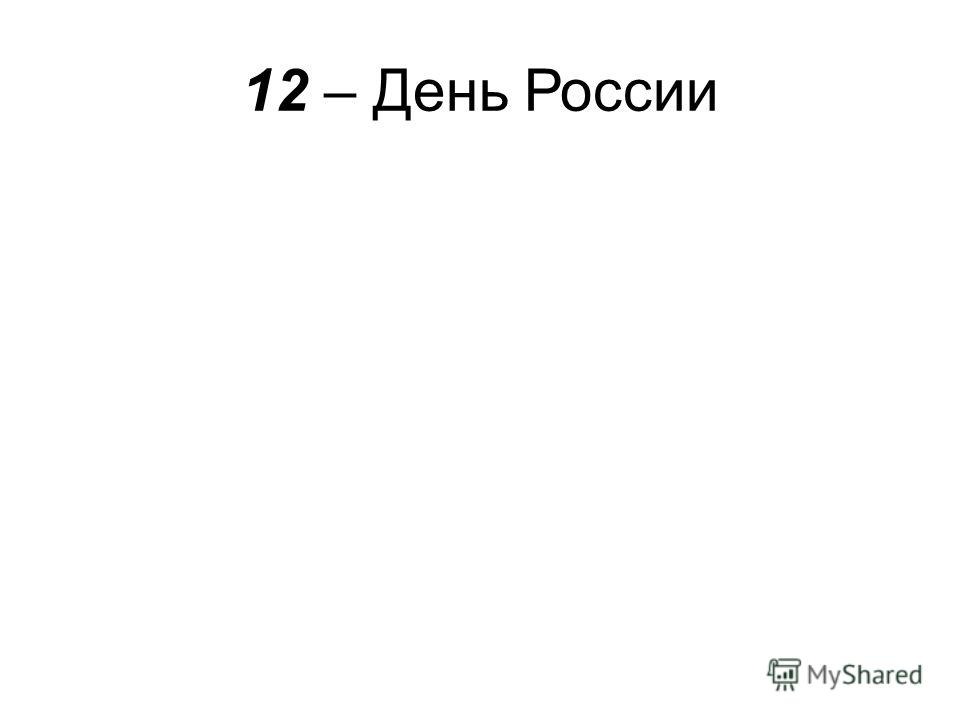 12 – День России