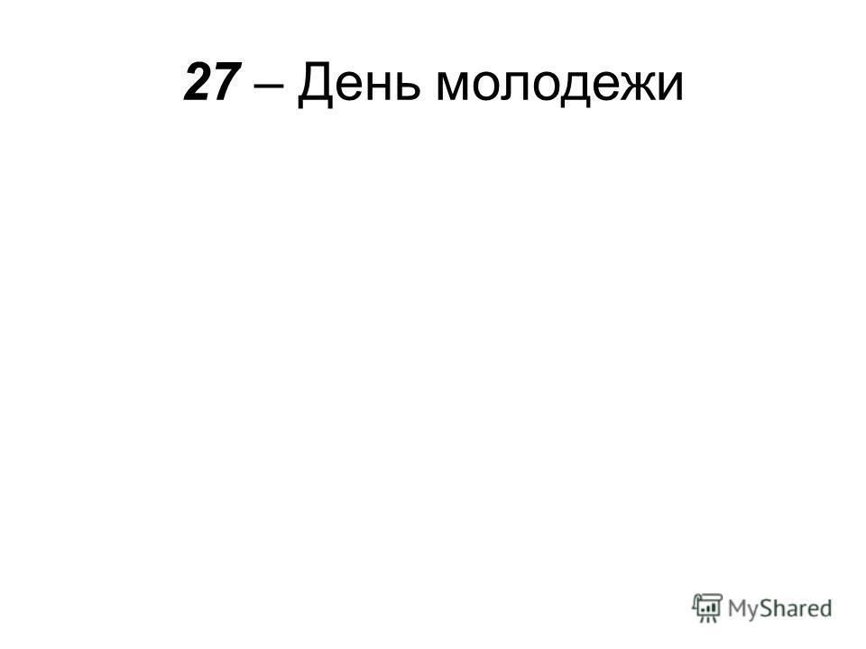 27 – День молодежи