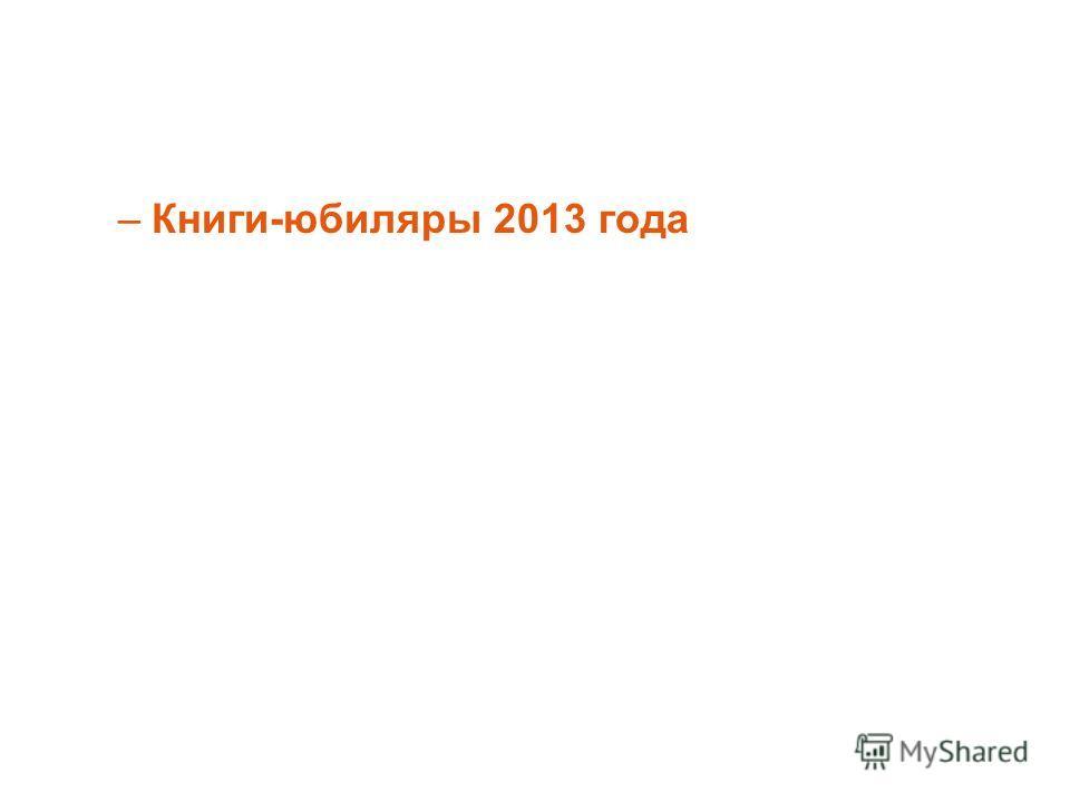 –Книги-юбиляры 2013 года