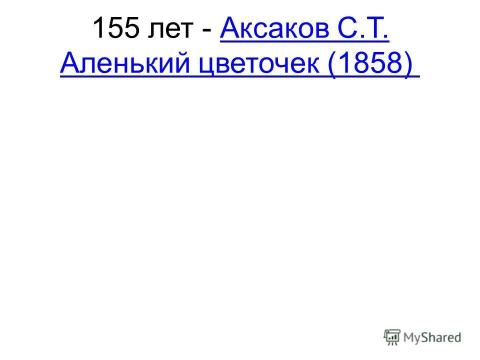 155 лет - Аксаков С.Т. Аленький цветочек (1858) Аксаков С.Т. Аленький цветочек (1858)