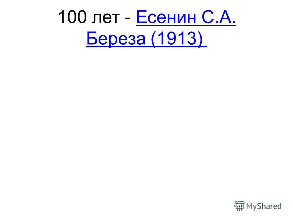 100 лет - Есенин С.А. Береза (1913) Есенин С.А. Береза (1913)