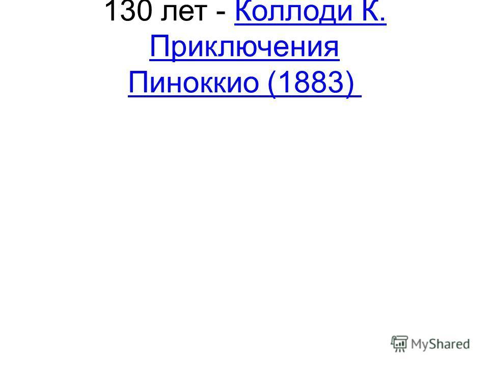 130 лет - Коллоди К. Приключения Пиноккио (1883) Коллоди К. Приключения Пиноккио (1883)