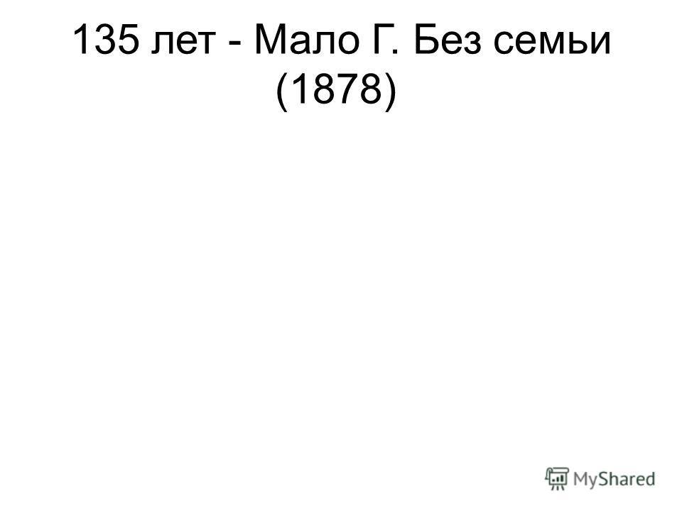 135 лет - Мало Г. Без семьи (1878)