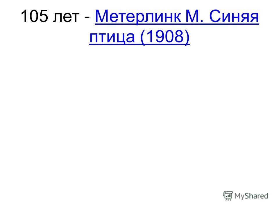 105 лет - Метерлинк М. Синяя птица (1908)Метерлинк М. Синяя птица (1908)