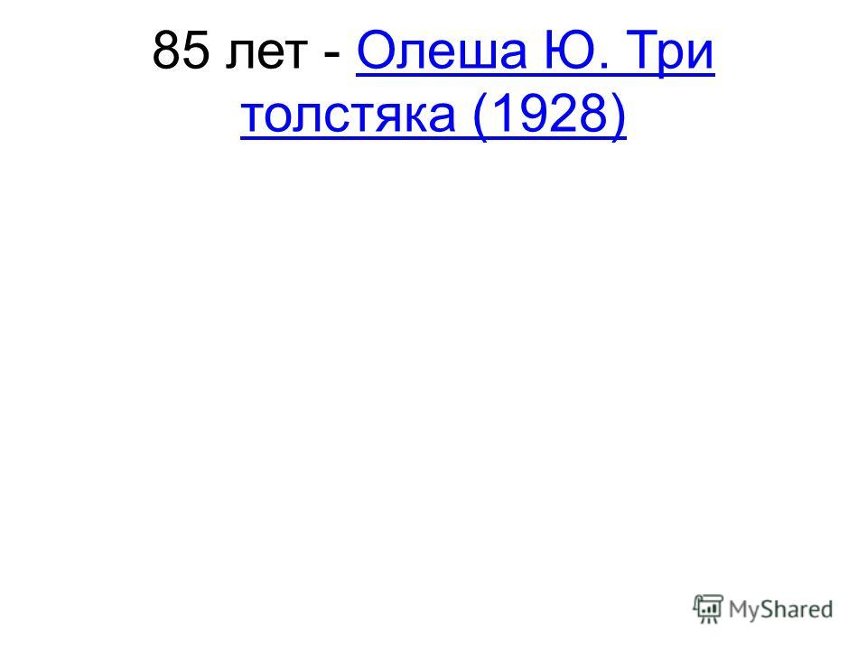 85 лет - Олеша Ю. Три толстяка (1928)Олеша Ю. Три толстяка (1928)