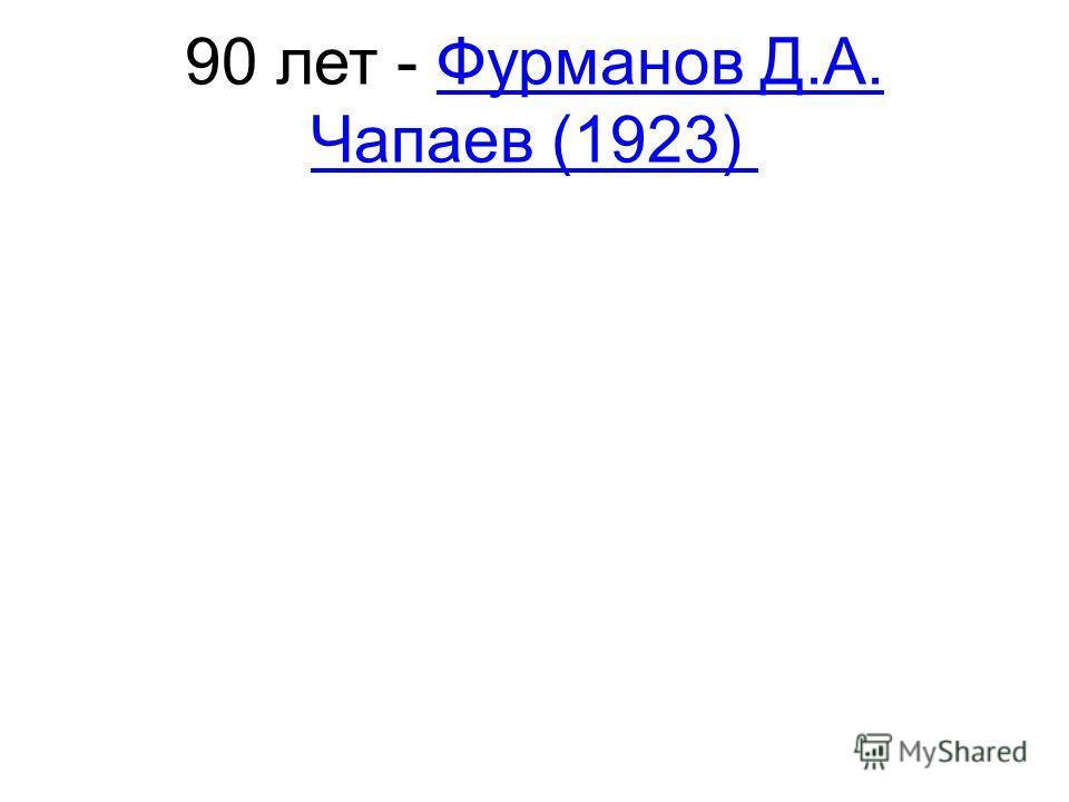 90 лет - Фурманов Д.А. Чапаев (1923) Фурманов Д.А. Чапаев (1923)