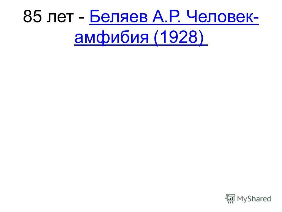 85 лет - Беляев А.Р. Человек- амфибия (1928) Беляев А.Р. Человек- амфибия (1928)