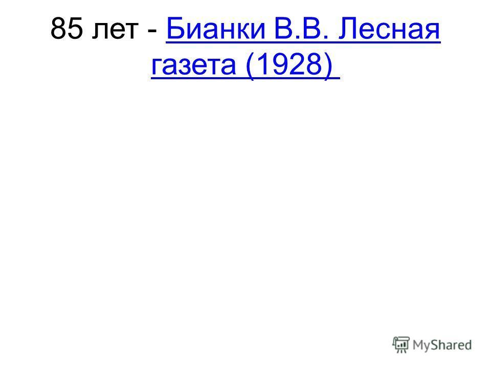 85 лет - Бианки В.В. Лесная газета (1928) Бианки В.В. Лесная газета (1928)