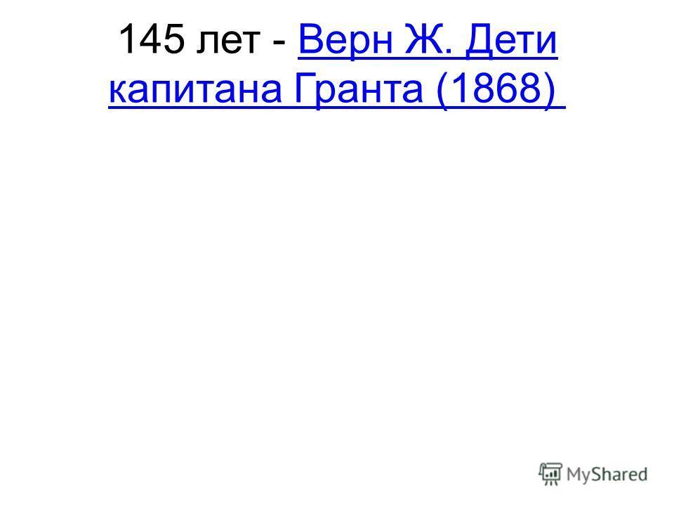 145 лет - Верн Ж. Дети капитана Гранта (1868) Верн Ж. Дети капитана Гранта (1868)