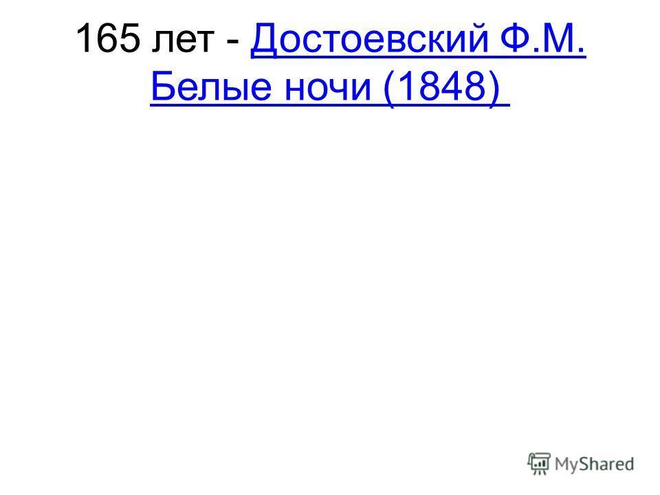 165 лет - Достоевский Ф.М. Белые ночи (1848) Достоевский Ф.М. Белые ночи (1848)
