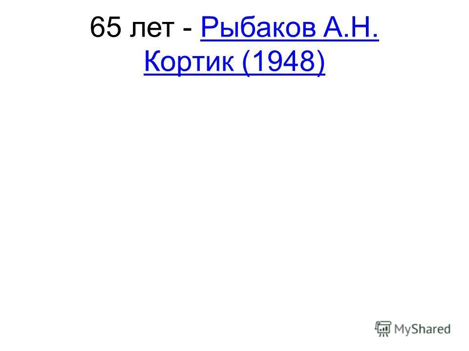 65 лет - Рыбаков А.Н. Кортик (1948)Рыбаков А.Н. Кортик (1948)