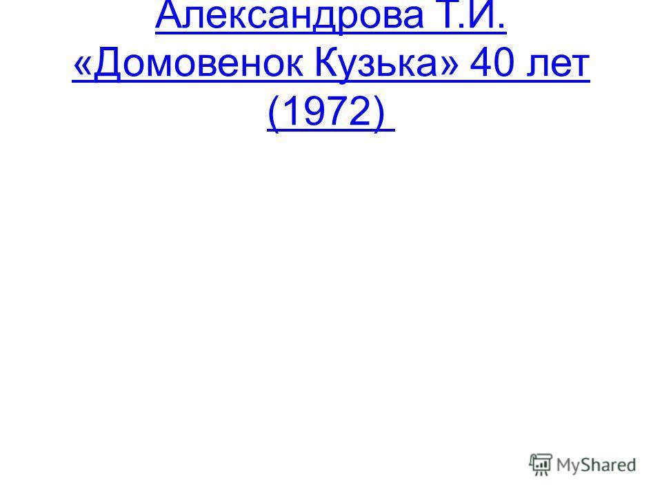 Александрова Т.И. «Домовенок Кузька» 40 лет (1972)