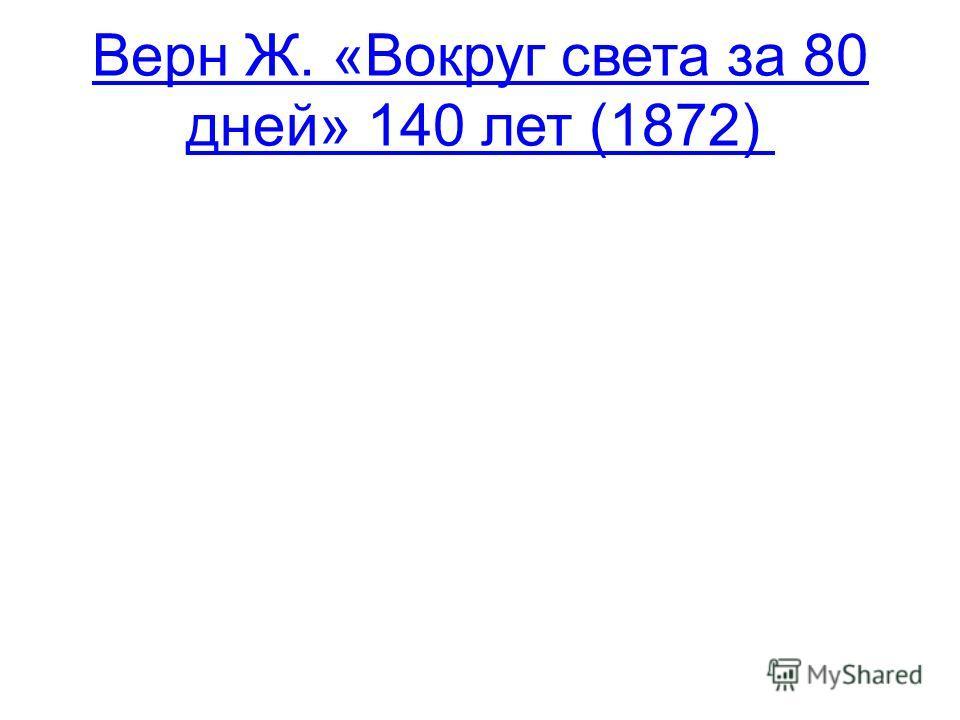 Верн Ж. «Вокруг света за 80 дней» 140 лет (1872)
