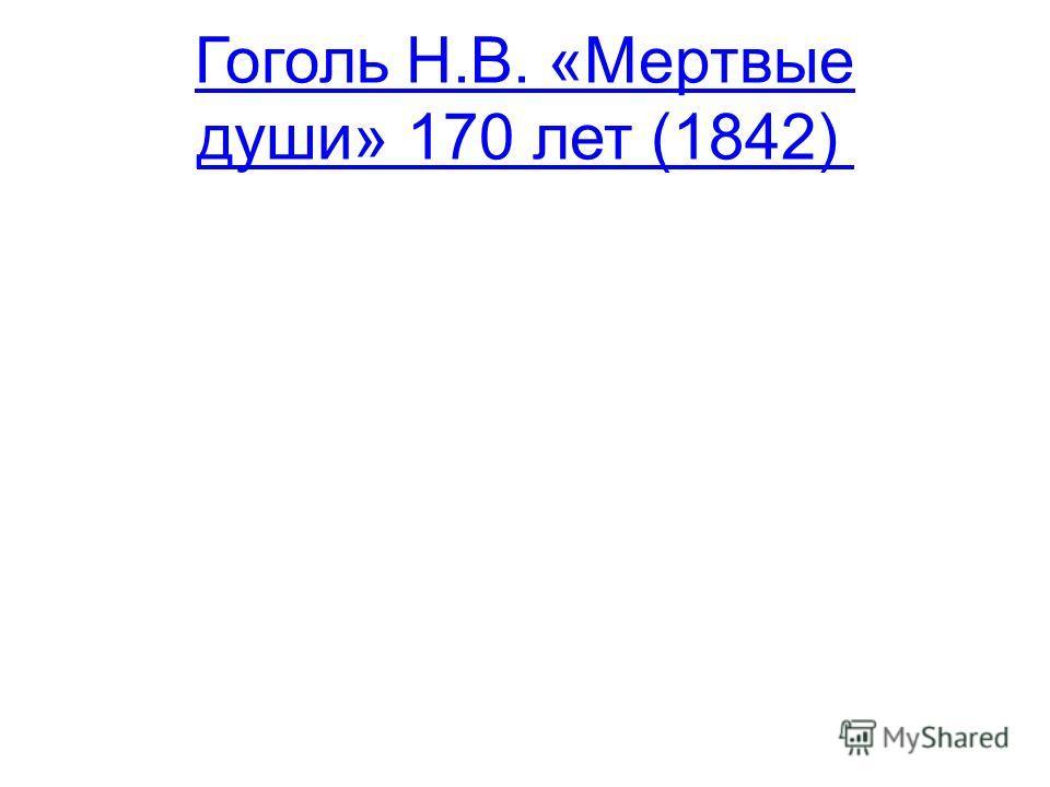 Гоголь Н.В. «Мертвые души» 170 лет (1842)