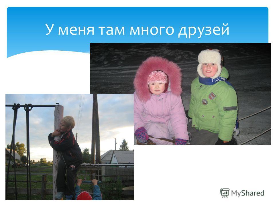 Родился я в Барнауле, почти 7 лет прожил в селе Корчино