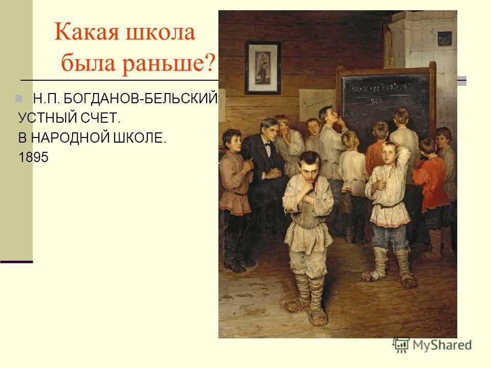 Какая школа была раньше? Н.П. БОГДАНОВ-БЕЛЬСКИЙ. УСТНЫЙ СЧЕТ. В НАРОДНОЙ ШКОЛЕ. 1895