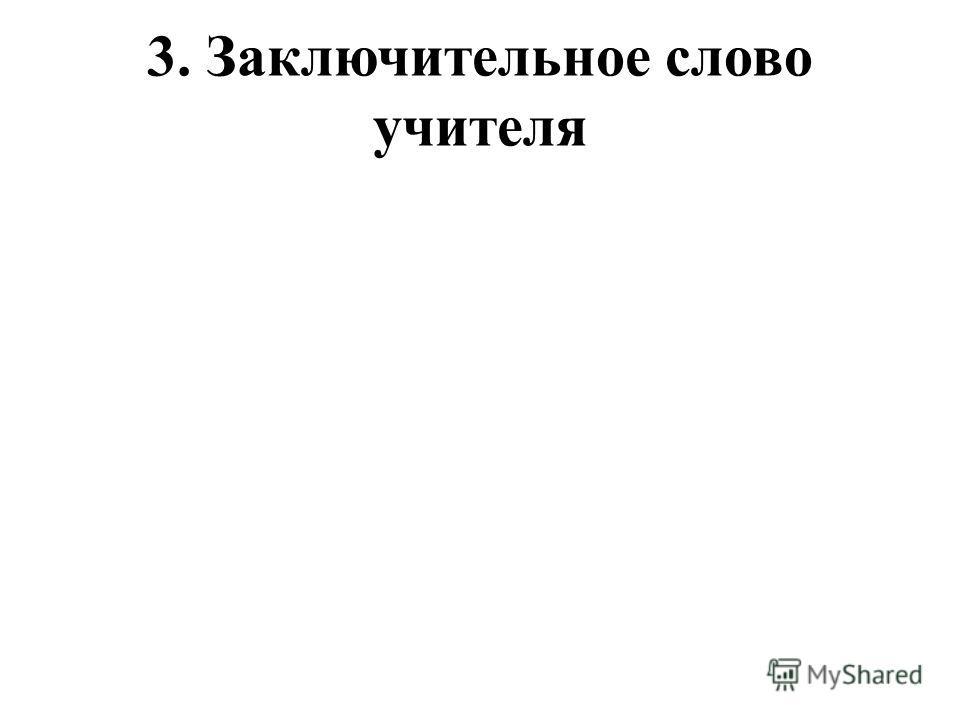 3. Заключительное слово учителя