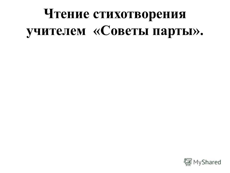 Чтение стихотворения учителем «Советы парты».