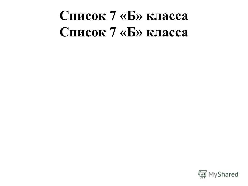Список 7 «Б» класса